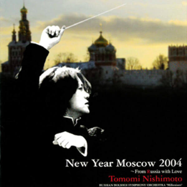 New Year's Concert 2004 in Moscow