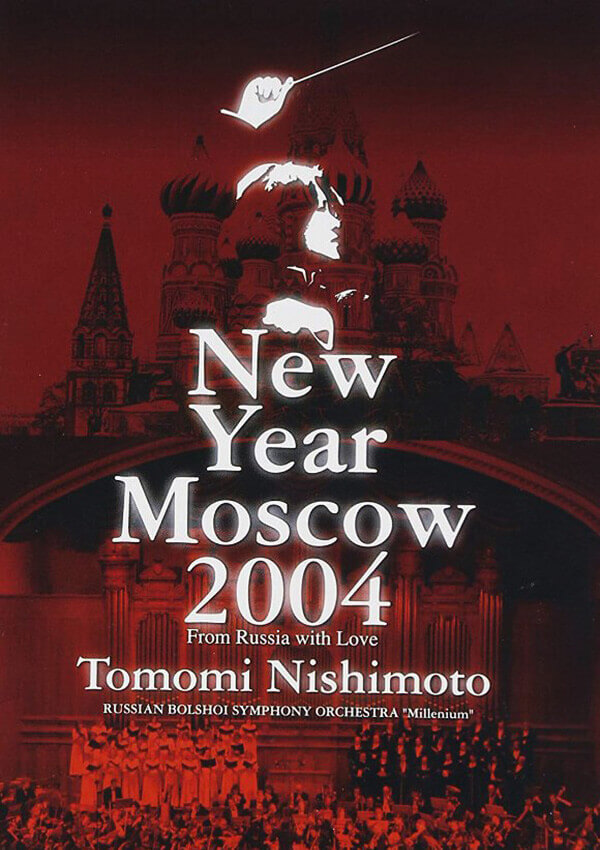 New Year's Concert 2004 in Moscow (DVD)